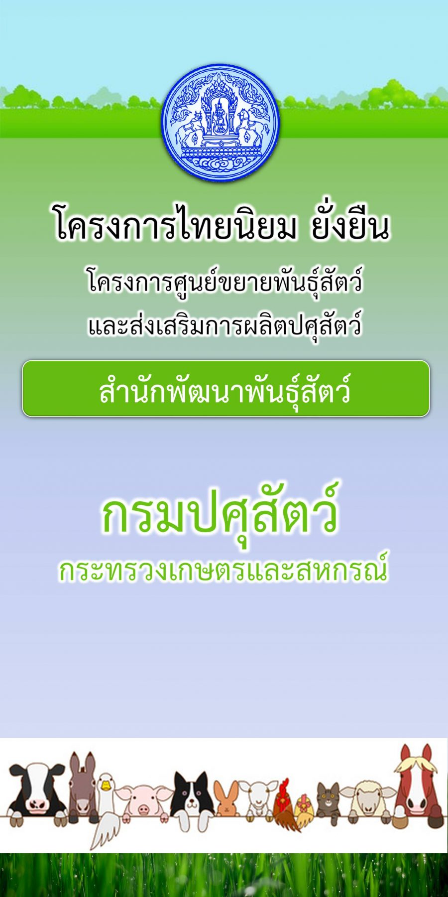 โครงการไทยนิยม ยั่งยืน