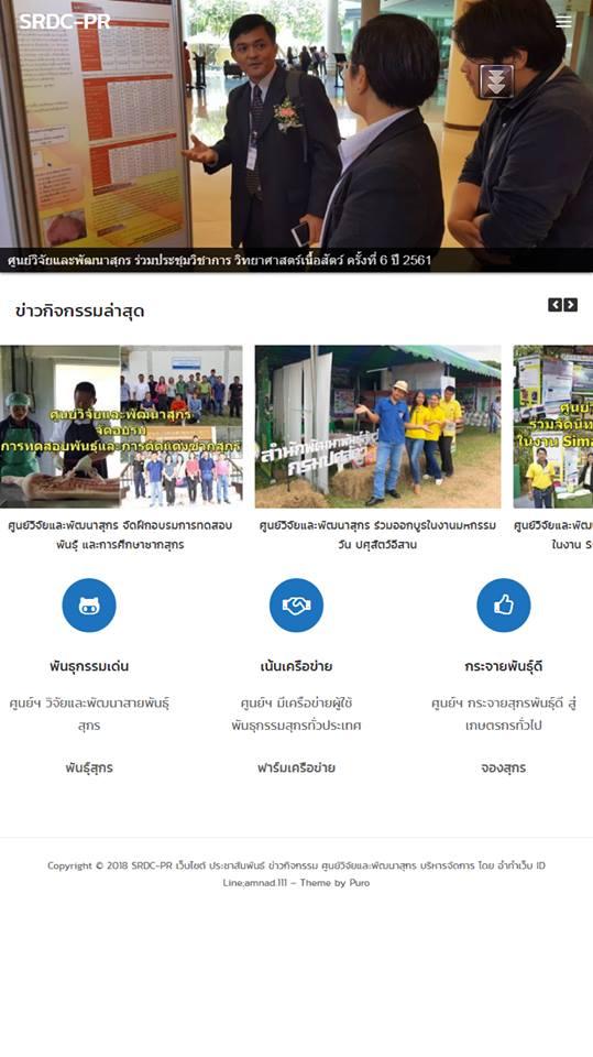SRDC PR เว็บไซต์ นำเสนอข่าวกิจกรรม ของศูนย์วิจัยและพัฒนาสุกร