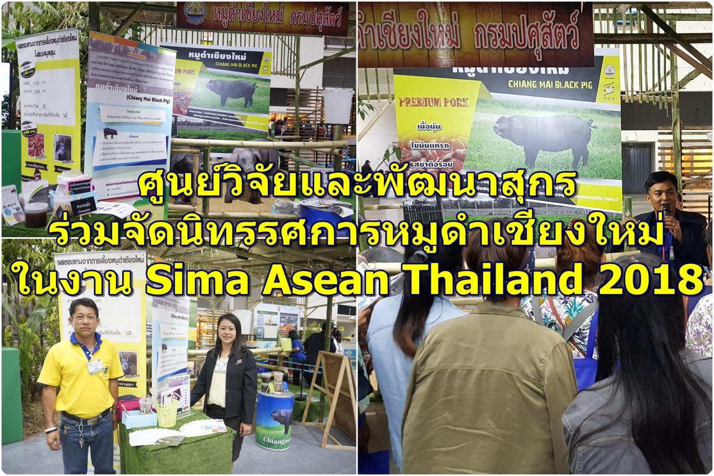ร่วมจัดนิทรรศการหมูดำเชียงใหม่ ในงาน Sima Asean Thailand 2018